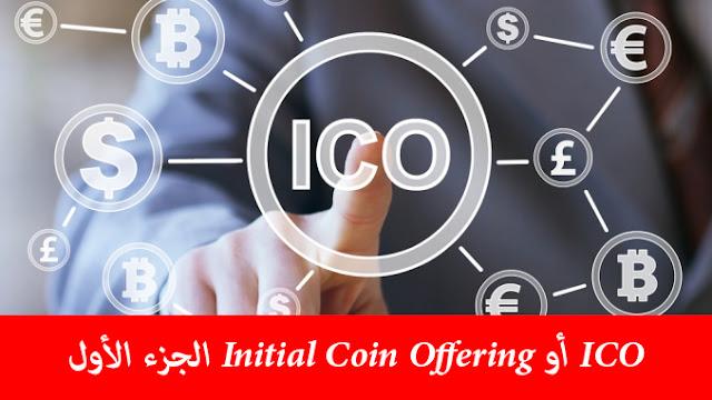 ICO أو Initial Coin Offering الجزء الأول