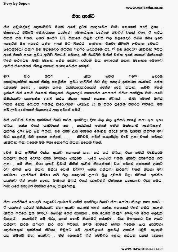 Gindara Sinhala Wela Katha