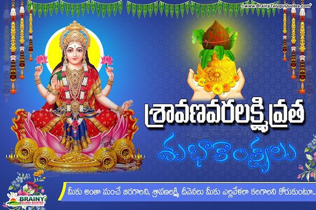 Sravanamasam significance in Telugu, Goddess Varalakshmi hd wallpapers Quotes, Happy Sravana Masam Wishes