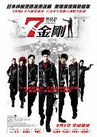 Wairudo 7 (2011) 720p Hindi BRRip Dual Audio Full Movie Download