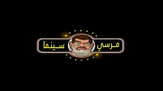 تردد قناة مرسى سينما MORSI CINEMA على النايل سات 2015
