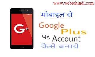 how to create google plus account