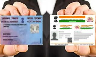 pan-adhar-needed-for-tax-return
