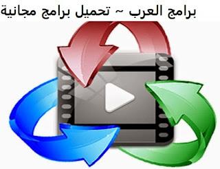 تحميل برنامج تحويل الفيديو الى ام بي ثري VSO Video Converter