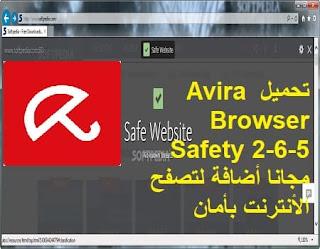 تحميل Avira Browser Safety 2-6-5 مجانا أضافة لتصفح الأنترنت بأمان