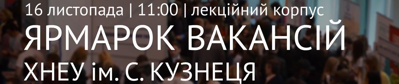 http://job.hneu.edu.ua/2017/10/yarmarka-anons.html