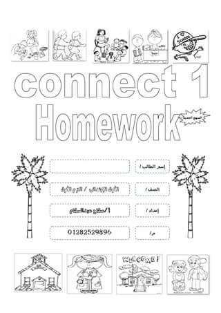 كراسة الواجب لغة انجليزية المنهج الجديد أولى ابتدائي ترم أول 2019 – مستر صلاح عبد السلام
