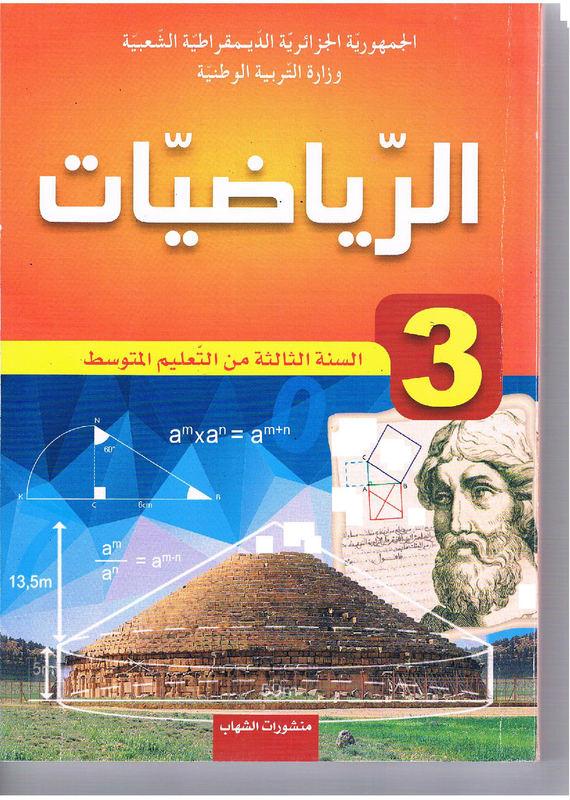 كتاب الرياضيات السنة ثالثة متوسط الجيل الثاني