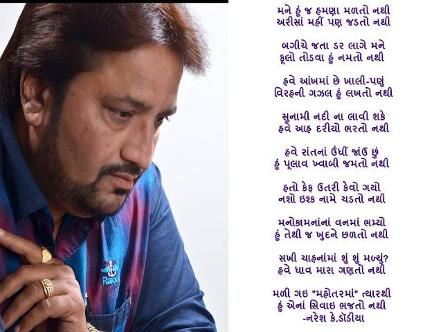 मने हुं ज हमणा मळतो नथी Gujarati Gazal By Naresh K. Dodia