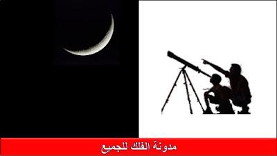توقعات رؤية هلال رمضان 1436 هجرية - مدونة الفلك للجميع
