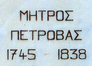 η προτομή του Μήτρου Πέτροβα στην Καλαμάτα