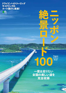 ニッポン絶景ロード100 [Nippon Zekkei Load 100], manga, download, free
