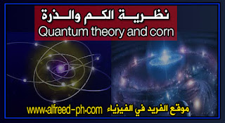 نظرية الكم والذرة Quantum theory and corn