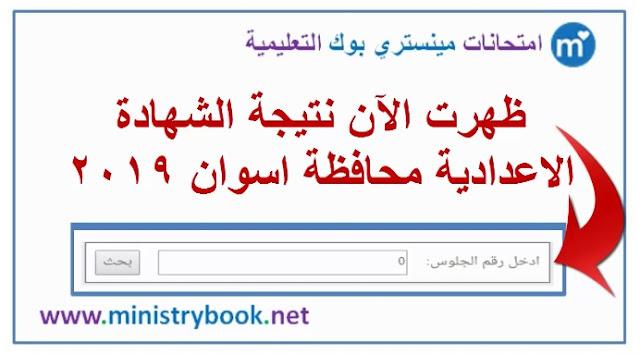 نتيجة الشهادة الاعدادية محافظة اسوان 2019