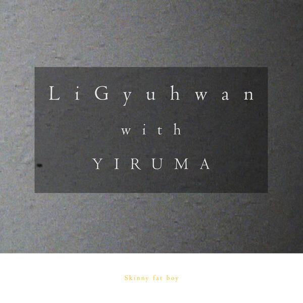 Gyuhwan (이규환) with Yiruma (이루마) – 해로운 너 Lyrics