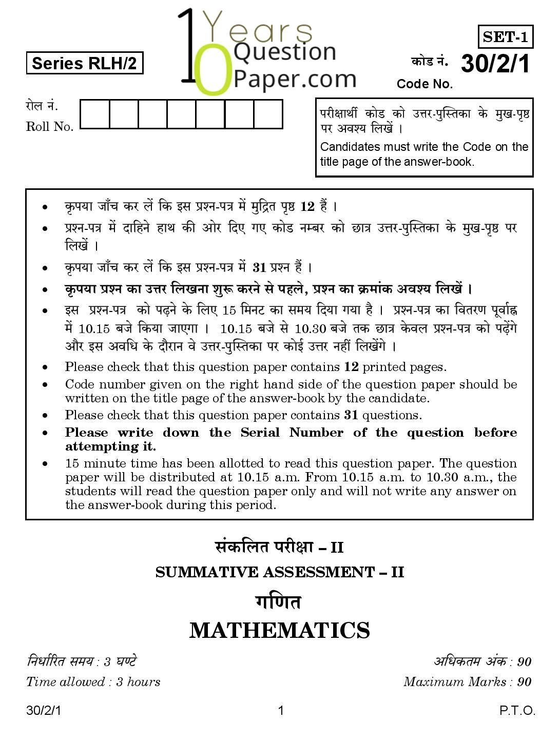 Mathematics Exam Papers Grade 10