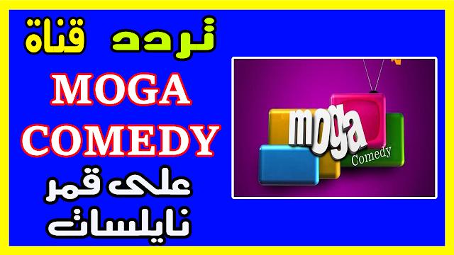 تردد قناة موجة كوميدي MOGA COMEDY NILESAT 2019
