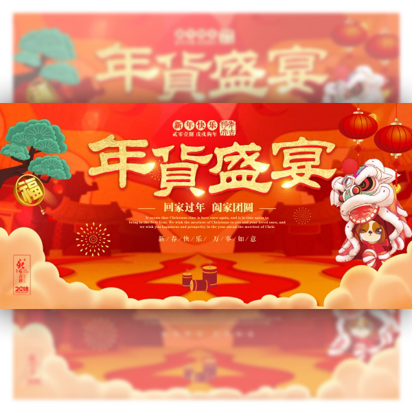 Happy Chinese New Year's Feast Promotion Poster free psd templates