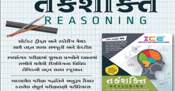 Reasoning book in gujarati pdf free download