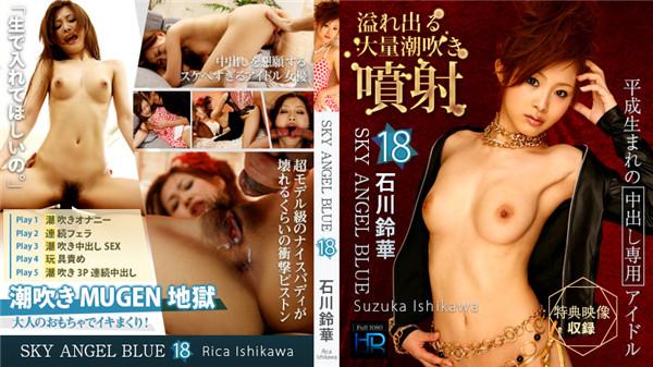 UNCENSORED XXX-AV 22875 スカイエンジェルブルー Vol.18 石川鈴華 Part1, AV uncensored