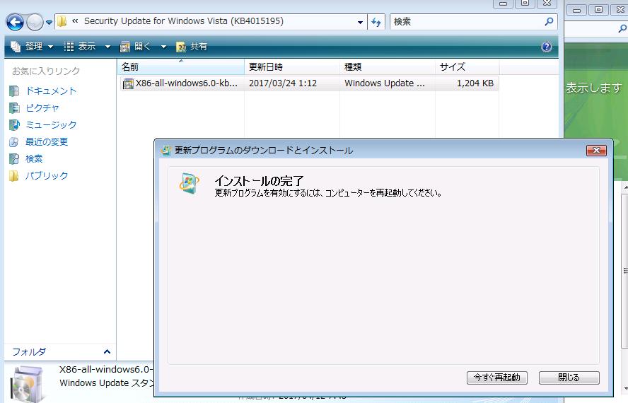 製品サポート終了を迎えた Windows XP の SP3 …