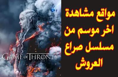 مواقع-مشاهد-مسلسل-Game-of-Thrones-الموسم-الاخير