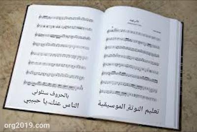 تعليم نوتة الموسيقية بالحروف سئلوني الناس عنك يا حبيبي على مقام البياتي ( ري ) أو يسمى بيات الدوكا كوبليه