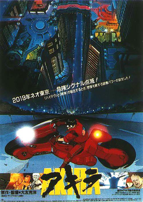 Akira, luz y muerte en NeoTokio