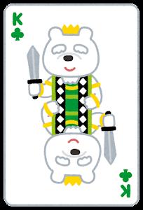 トランプのクラブのイラスト(絵札・K)