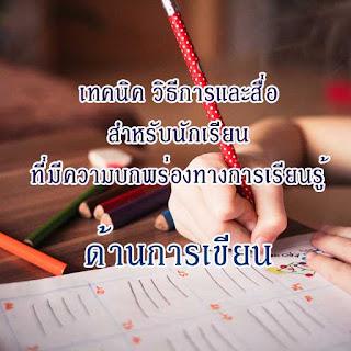 การเตรียมความพร้อมสำหรับนักเรียนที่มีความบกพร่องทางการเรียนรู้ด้านการเขียน
