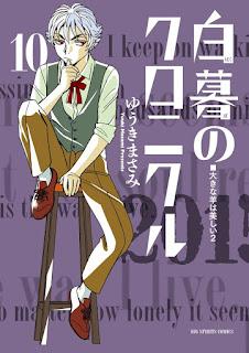 """Finalizará """"Hakubo no Chronicle"""" de Masami Yuuki el 29 de mayo."""