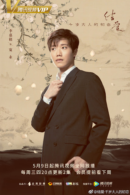 Li Jia Ming character poster The Love Knot His Excellency's First Love