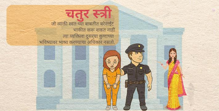 चतुर स्त्री - इसापनीती कथा | Chatur Stree - Isapniti Katha