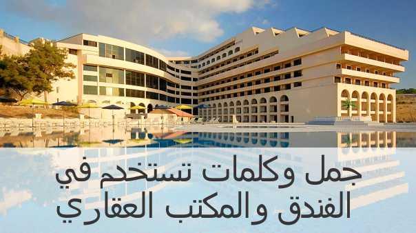 جمل وكلمات تستخدم في الفندق والمكتب العقاري في اللغة التركية
