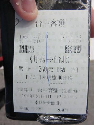 Buslover's 公車紀實記錄本: 20170526 9012 臺中-北二高-臺北 搭乘記錄