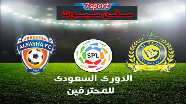 موعد مباراة النصر والفيحاء بتاريخ 23/02/2019 في  الدوري السعودي للمحترفين
