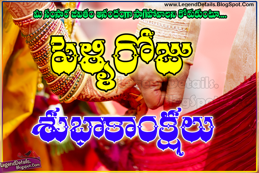 Pelli Roju Subhakankshalu Legendary Quotes