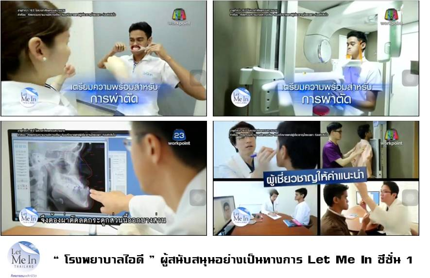 Let Me In : letmeinthailand คนที่8 โรงพยาบาลไอดี !!