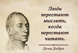цитата Дидро