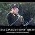 Китайцы предложили Украине расстреливать коррупционеров