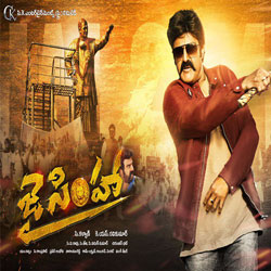 Jai Simha (2017) Telugu Movie Audio CD Front Covers, Posters, Pictures, Pics, Images, Photos, Wallpapers
