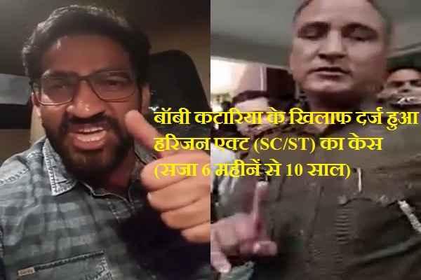gurugram-police-filed-harijan-act-sc-st-case-against-bobby-kataria