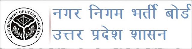UP Nagar Nigam Recruitment