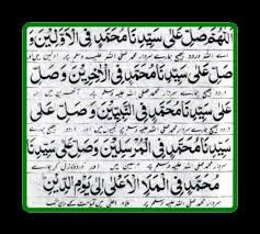 benefits of durood-e-kausar in urdu
