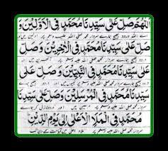 benefits of durood-e-kausar in urdu