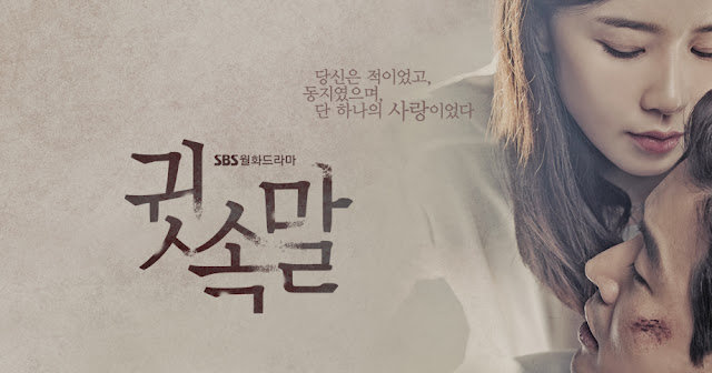 悄悄話-線上看-戲劇簡介-人物介紹-SBS