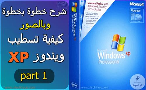شرح بالصور كيف تقوم بتثبيت ويندوز Xp علي الكمبيوتر خطوة