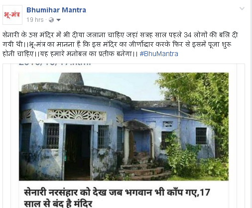 https://bhumiharmantra.blogspot.in/2016/10/17.html