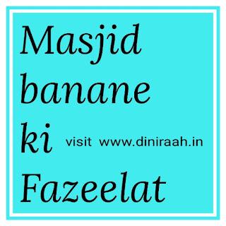 Masjid banane ki Fazeelat