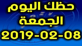 حظك اليوم الجمعة 08-02-2019 - Daily Horoscope